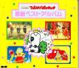 ★CD「ひらけ!ポンキッキ 最新ベストアルバム」91年盤