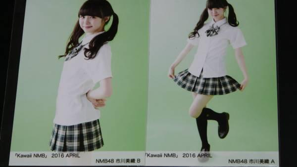 kawaii NMB 2016APRIL生写真 市川美織AB2枚セット