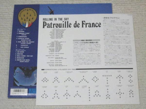 LD♪パトルイユ・ド・フランス♪ローリング・イン・ザ・スカイ_画像3