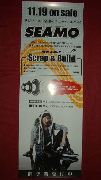 【ポスター2】 SEAMO/Scrap&Build 非売品!筒代不要!