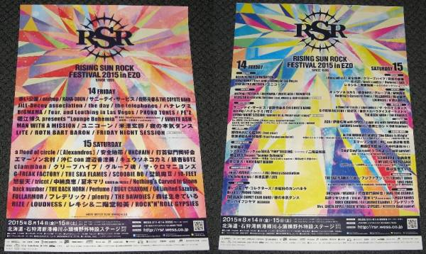 Д1 ポスター2枚組 RISING SUN ROCK FESTIVAL 2015 in EZO/RSR