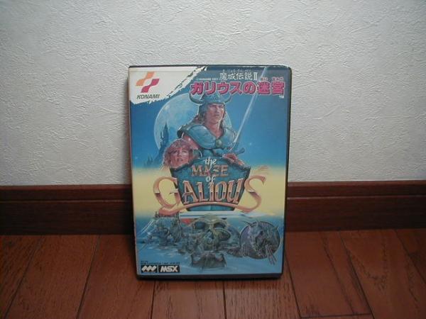 MSX 【魔城伝説2 ガリウスの迷宮】KONAMI the MAZE of GALIOUS_画像1