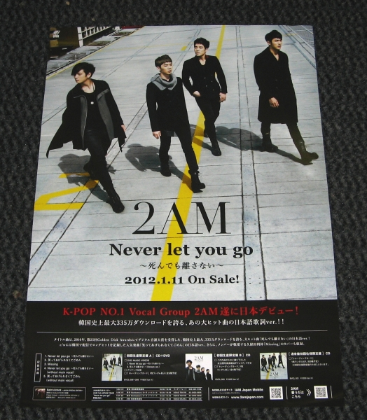 2AM [Never let you go ~死んでも離さない~] 告知ポスター