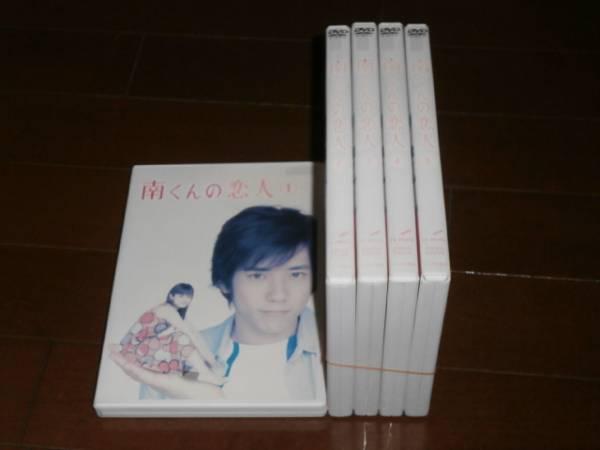 '南くんの恋人、全5巻'二宮和也、深田恭子 グッズの画像