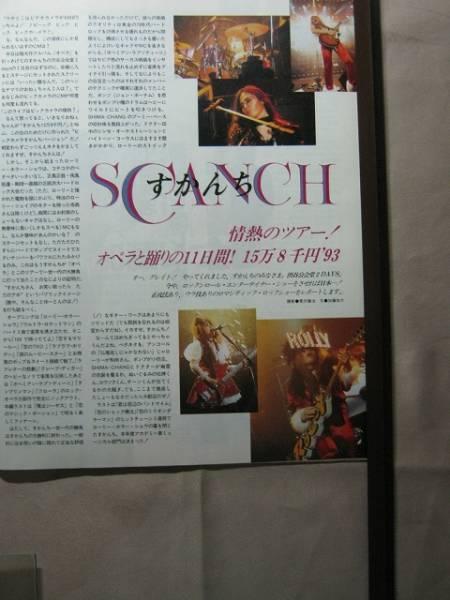 '93【渋谷公会堂 2days】すかんち ローリー寺西 ♯