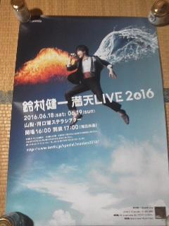 鈴木健一 満天LIVE2016 ポスター