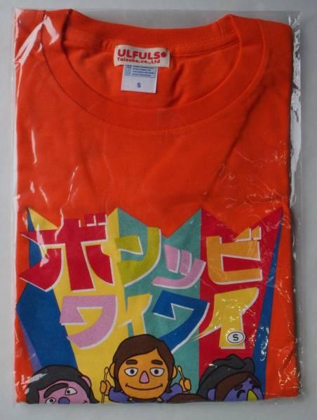 新品 未開封 ウルフルズ グッズ ヤッサ 2015 Tシャツ オレンジ