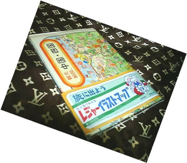 ◆廃盤 絶版 昭和レトロ POP 中国 四国地方 レジャーマップ 古地図