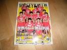 月刊バレーボール 2006/12 全日本女子男子/世界バレー//木村沙織
