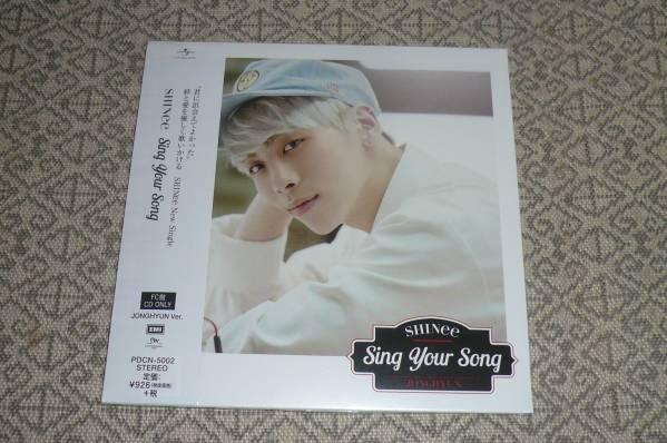 『新品即決!!』SHINee「Sing Your Song」FC限定盤 ジョンヒョン