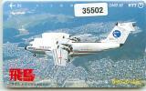 35502★飛鳥 航空宇宙技術研究所 テレカ★