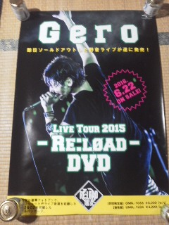 Gero LIVE TOUR2015 RE:LOAD ポスター
