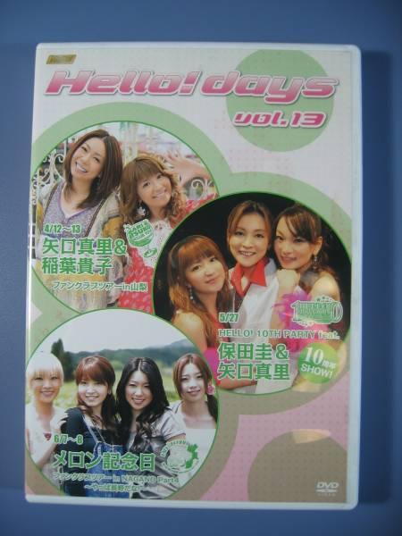 FCDVD Hello! days vol.13  中古