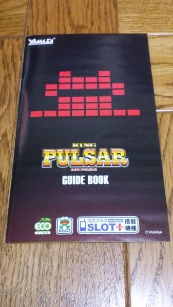 キングパルサー DOT PULSAR パチスロ 小冊子 ガイドブック_ご検討の程、宜しくお願い致します。