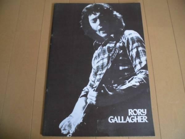 ロリー・ギャラガー 1975年来日公演 パンフレット