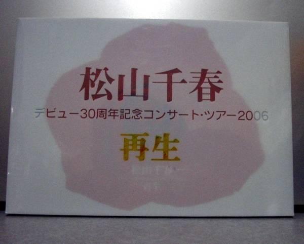 未開封 松山千春 パンフレット 30周年 2006 再生 パンフ コンサートグッズの画像