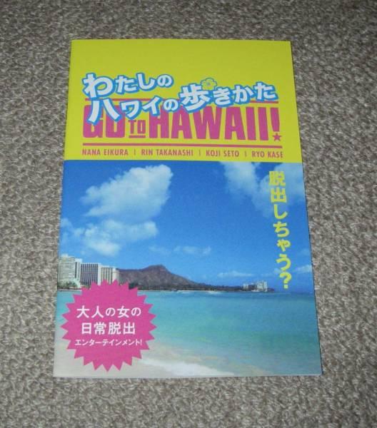 「わたしのハワイの歩きかた」プレスシート:榮倉奈々/加瀬亮 グッズの画像