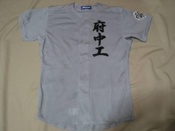 府中工高 野球部ユニ 西・東京 高校野球