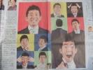 藤山扇治郎 スポーツ新聞記事