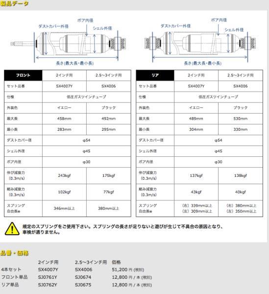 新品 スズキ ジムニー JB23 モンロー サムライ 3インチ リフトアップ ショック アブソーバー JB23 前後 サス 送料無料 _画像3