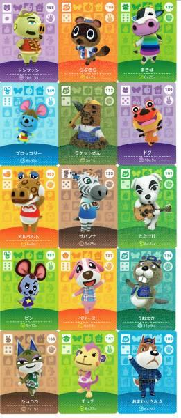 どうぶつの森amiiboカード第2弾 15種類(laketo) グッズの画像