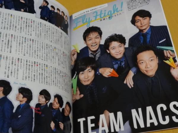 ◎[TVガイド 2015.7.4]櫻井翔/嵐/TEAM-NACS/堂本光一/Sexy Zone、浴衣/吉田羊