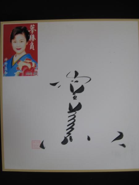 神野美伽    夢勝負  ●  直筆サイン