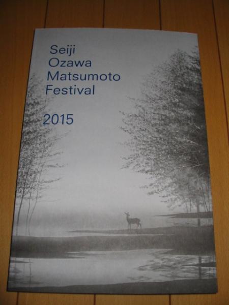 セイジオザワ松本フェスティバル2015プログラム 送料350円
