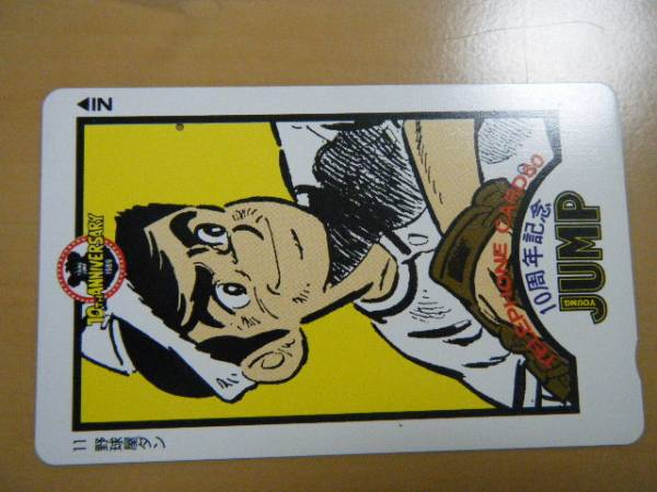 【テレホンカード 使用済み】野球屋ダン ヤングジャンプ_画像1