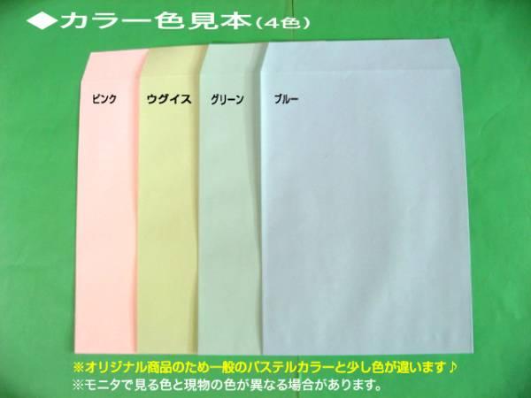角2封筒《紙厚90g/m2 A4 パステルカラー調封筒 選べる4色 角形2号》500枚 角型2号 A4サイズ対応 山櫻オリジナル_画像2