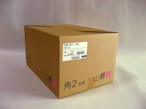 角2封筒《紙厚90g/m2 A4 パステルカラー調封筒 選べる4色 角形2号》500枚 角型2号 A4サイズ対応 山櫻オリジナル_画像3