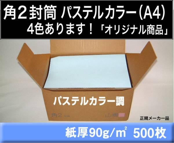 角2封筒《紙厚90g/m2 A4 パステルカラー調封筒 選べる4色 角形2号》500枚 角型2号 A4サイズ対応 山櫻オリジナル_画像1