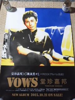 堂珍嘉邦 VOWS ポスター