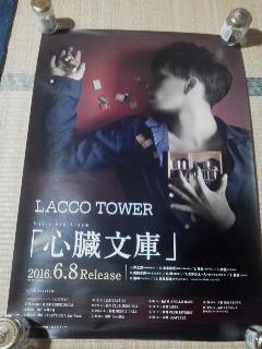 LACCO TOWER 心臓文庫 ポスター