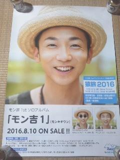 モン吉1 ポスター