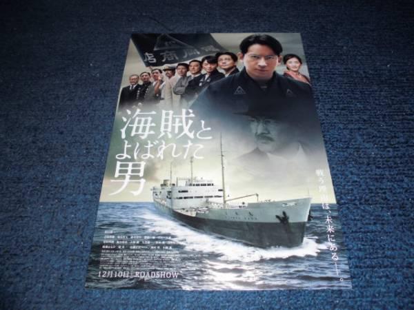 【映画チラシ】V6:岡田准一 海賊とよばれた男 タンカー