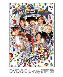 即決 ジャニーズWEST 1st Tour パリピポ Blu-ray 初回仕様