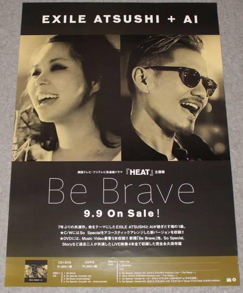 ●Ж9 告知ポスター EXILE ATSUSHI/AI [Be Brave]