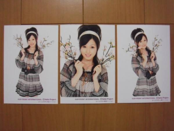 2009/4/21【久住小春】ハロショ「さくら2009」渋谷原宿上野3枚