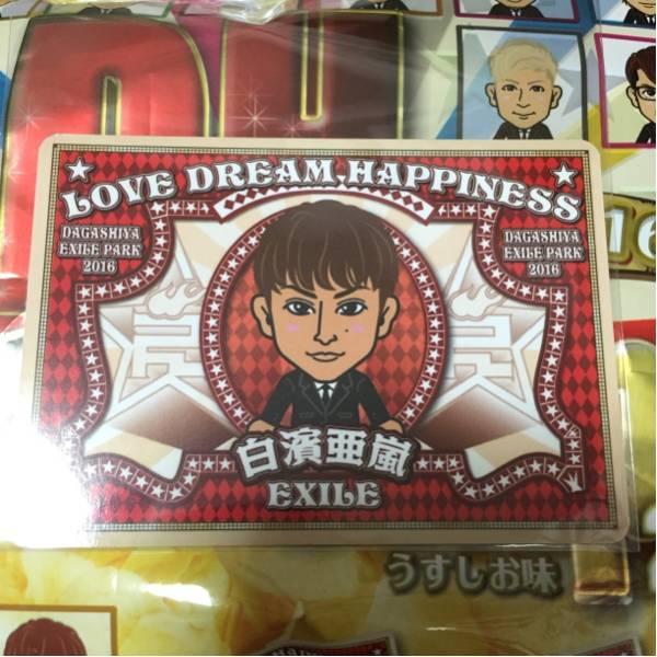 居酒屋えぐざいる2016 LDHチップス カード EXILE GENERATIONS 白濱亜嵐