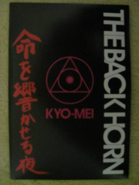 the back horn非売品ステッカー2007