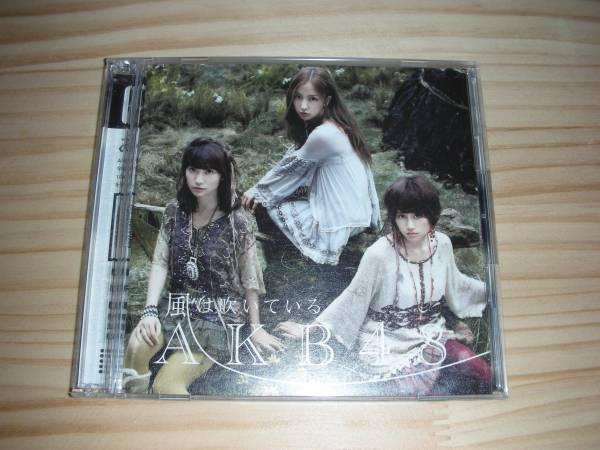 AKB48 風は吹いている タイプA DVD+CD 条件付き送料込み ライブ・総選挙グッズの画像