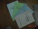関西大倉高校入試問題集2005年〜2008年4冊未記入です。