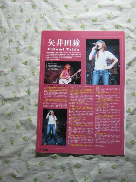 '01【ライブ後のインタヴュー 矢井田瞳】 LUV and soul ♯