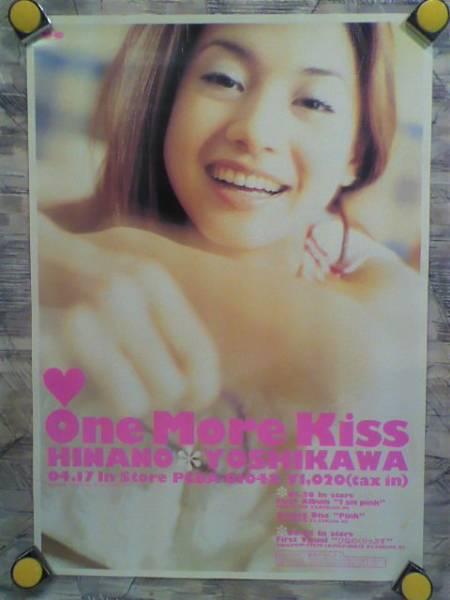 p4【ポスター/B-2】吉川ひなの/'98-One More Kiss