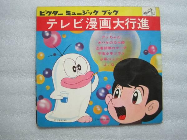 アニメレコード テレビ漫画大行進 オバケのQ太郎 ソノシート_画像1
