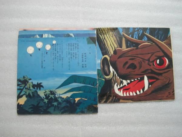 アニメレコード テレビ漫画大行進 オバケのQ太郎 ソノシート_画像2