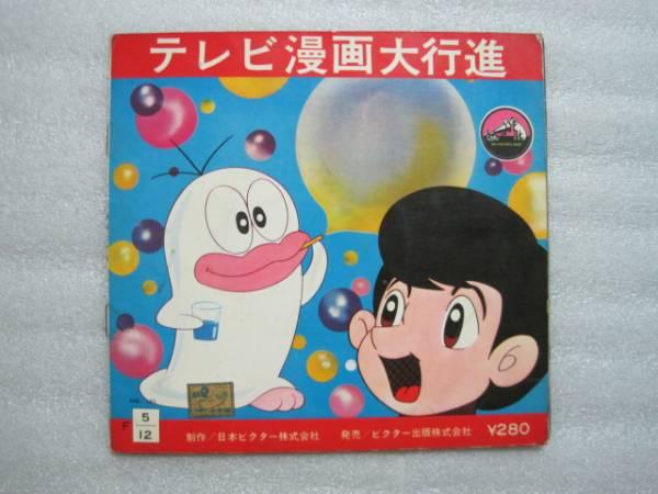 アニメレコード テレビ漫画大行進 オバケのQ太郎 ソノシート_画像3