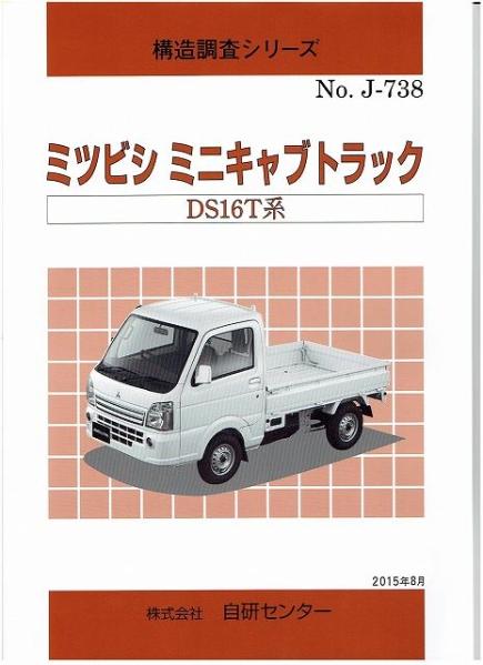 【即決】構造調査シリーズ/ミツビシミニキャブトラック DS16T系_画像1