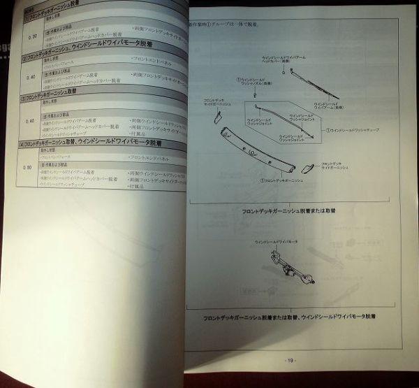 【即決】構造調査シリーズ/ミツビシミニキャブトラック DS16T系_画像3